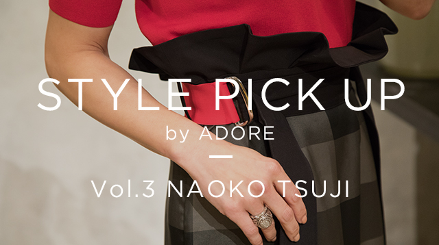 STYLE PICK UP by ADORE VOL.3 NAOKO TSUJI